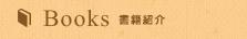 Books書籍紹介