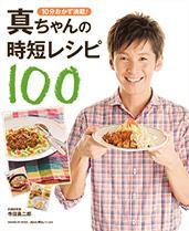 真ちゃんの時短レシピ100